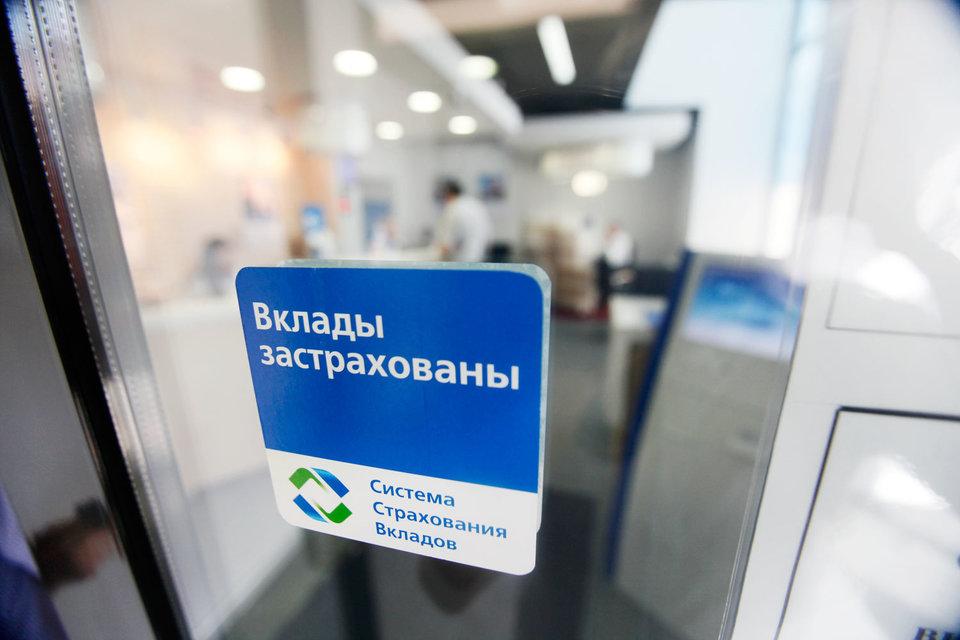 Фонд страхования стабильно сокращался с 2013 г., когда ЦБ начал зачистку банковского сектора