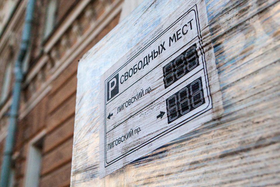 Оператор городских парковок пока не выбран
