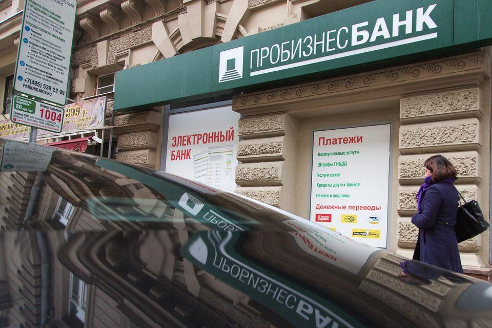 ЦБ с сегодняшнего дня отключил Пробизнесбанк от системы банковских электронных платежей (БЭСП), подтвердил источник, близкий к банку