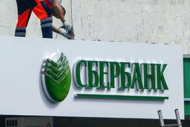 В июле чистая прибыль Сбербанка составила 10,8 млрд руб., что вдвое меньше, чем месяцем ранее