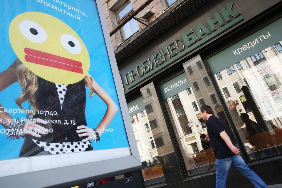 Пробизнесбанк – головной банк финансовой группы «Лайф», 53-е место по активам в рэнкинге «Интерфакс-ЦЭА»