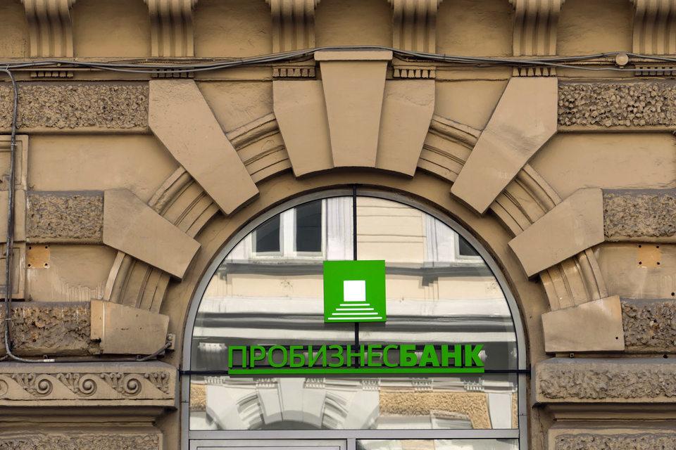 Пробизнесбанк скрывал от регулятора реальное состояние части своих активов