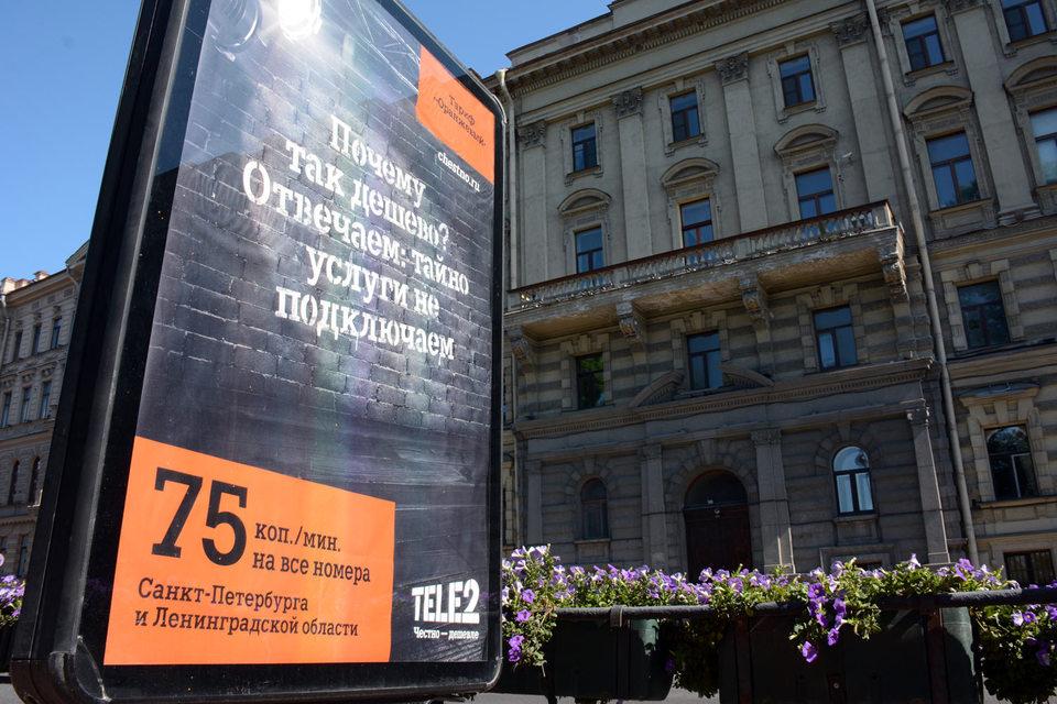 Целью акции Tele2 называла выявление «нечестных» операторов