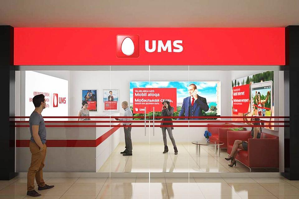 UMS предоставляет услуги под собственным брендом, но использует элементы дизайна бренда МТС