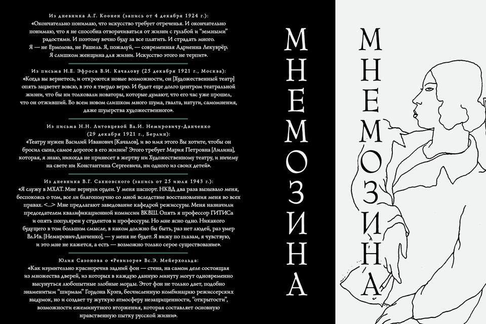 Новый том альманаха «Мнемозина», посвященный балету и танцу, станет для балетного мира событием не меньшим, чем любая мировая премьера