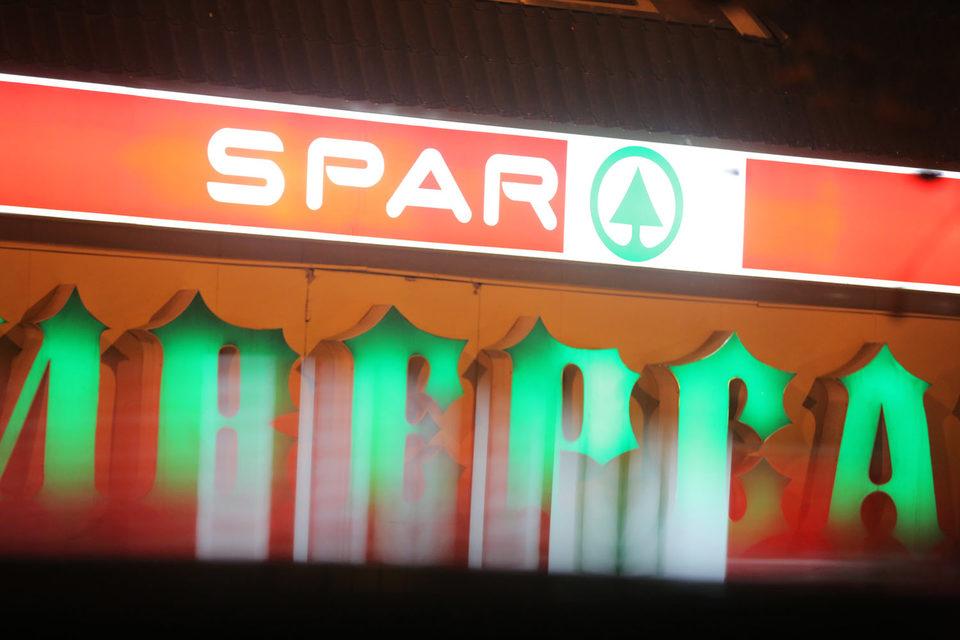 У «Спар ритейла» было 30 магазинов в Москве и Владимирской области и небольшой склад в Подольске