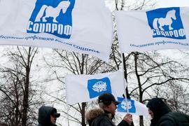 ФНПР и «Соцпроф» (на фото) – организации, деятельность которых ориентирована на сглаживание трудовых конфликтов и социальной напряженности