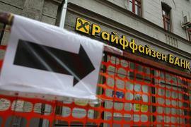 В конце марта Райффайзенбанк объявил об уходе с рынка автокредитования и намерениях закрыть бизнес в 15 городах