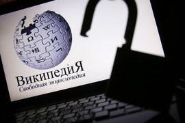 «Википедия» обошла блокировку