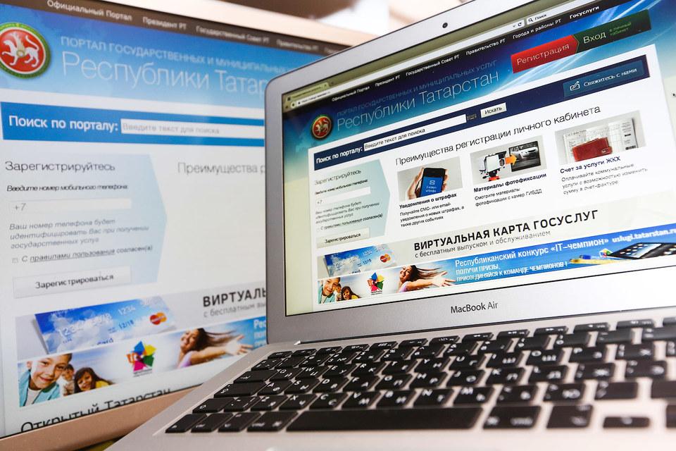 Госуслуги в Татарстане можно получить с помощью разных цифровых устройств