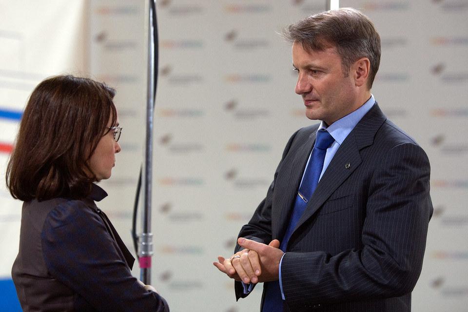 Президент Сбербанка Герман Греф подготовился к курсу председателя ЦБ Эльвиры Набиуллиной