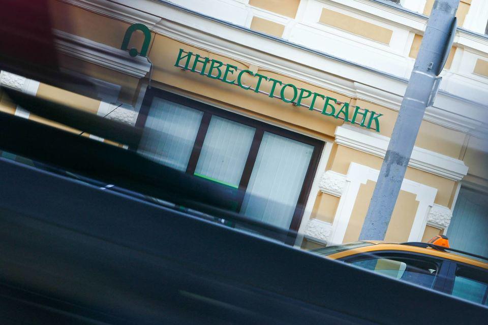 Банк России с 27 августа ввел временную администрацию в ПАО «АКБ «Инвестторгбанк»