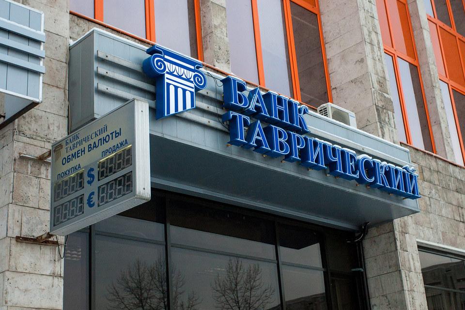 В банке «Таврический» зависло почти 20 млрд руб. энергетических компаний