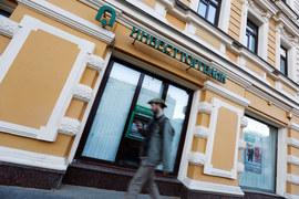 Центробанк ввел временную администрацию в Инвестторгбанк