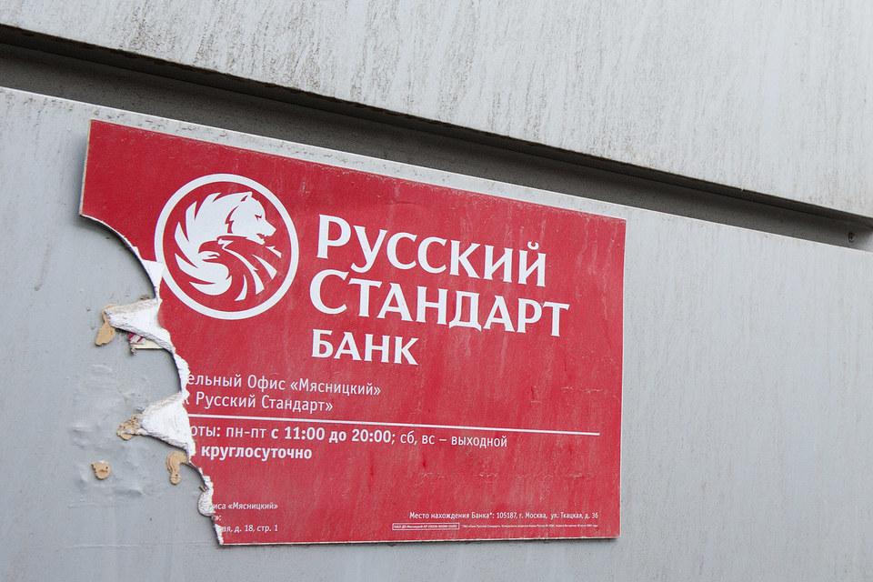 «Русский стандарт» на этой неделе отчитался о том, что получил в первом полугодии 2015 г. рекордный убыток – 22 млрд руб.