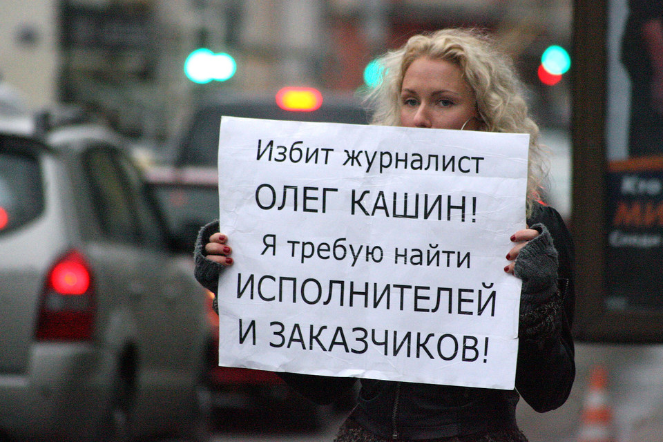 Имена людей, избивших Олега Кашина, появились в деле лишь через пять лет после преступления