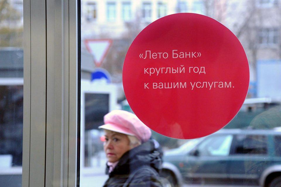 Почтовый банк будет работать на базе Лето-банка, который входит в группу ВТБ и работает с массовым сегментом, заявил предправления ВТБ Андрей Костин