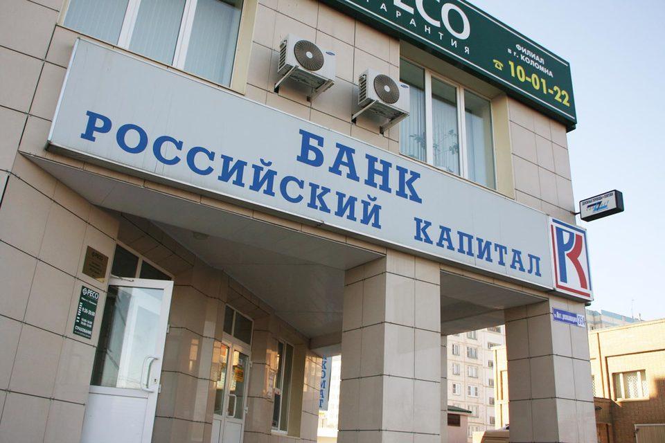 АСВ просило Центробанк разрешить не соблюдать нормативы регулятора «Российскому капиталу»