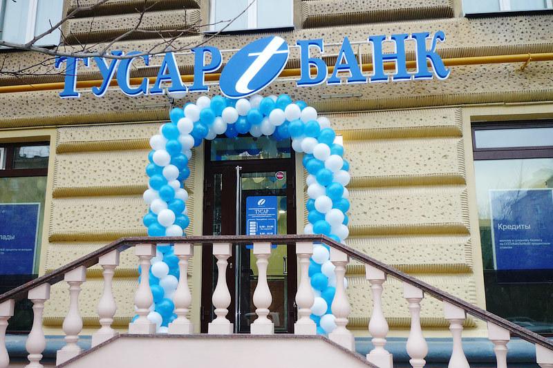 "ЦБ отозвал лицензию у банка ""Тусар"""