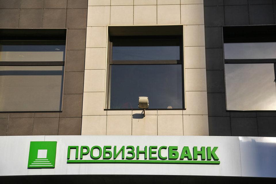 Размер дыры между стоимостью активов и обязательств Пробизнесбанка сократился до 40 млрд руб.