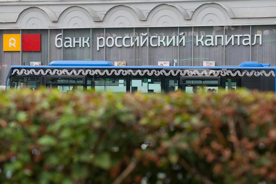 Банк плохих долгов может быть создан на базе «Российского капитала»