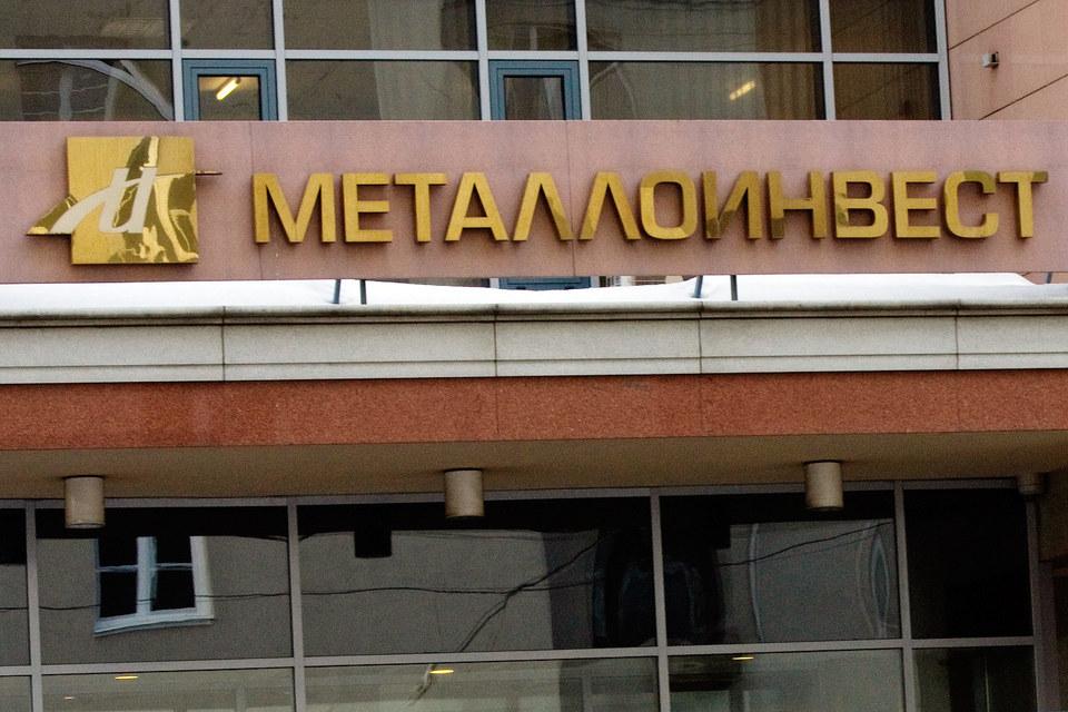 «Металлоинвест» рассчитывает на участие структуры ВЭБа – РФПИ в первом этапе освоения Удоканского месторождения