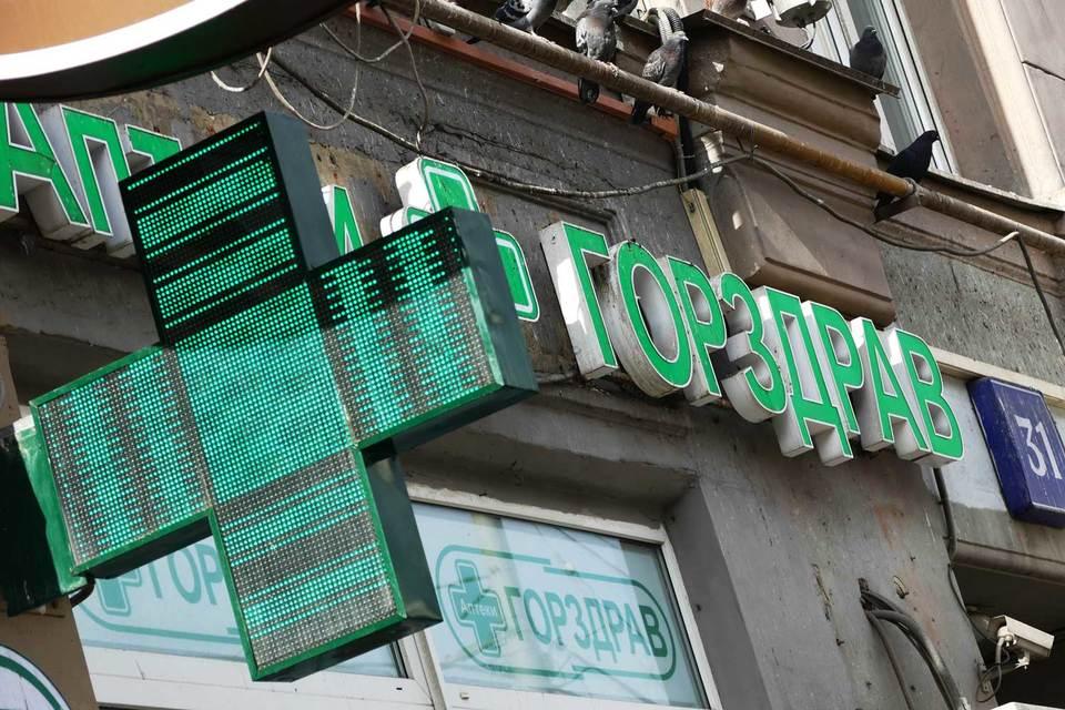 Фирме «Рид» принадлежат права на товарный знак «Аптеки Горздрав»