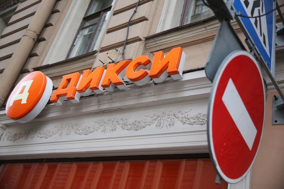 Сделка может состояться и может и не состояться», - заявил Reuters президент «Дикси» Илья Якубсон