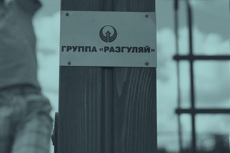 Компания Вадима Мошковича не единственная, кто претендует на активы «Разгуляя»