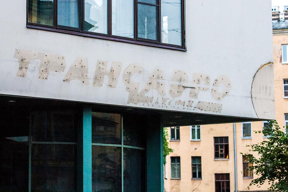 «Трансаэро» накопил 250–260 млрд руб. долгов