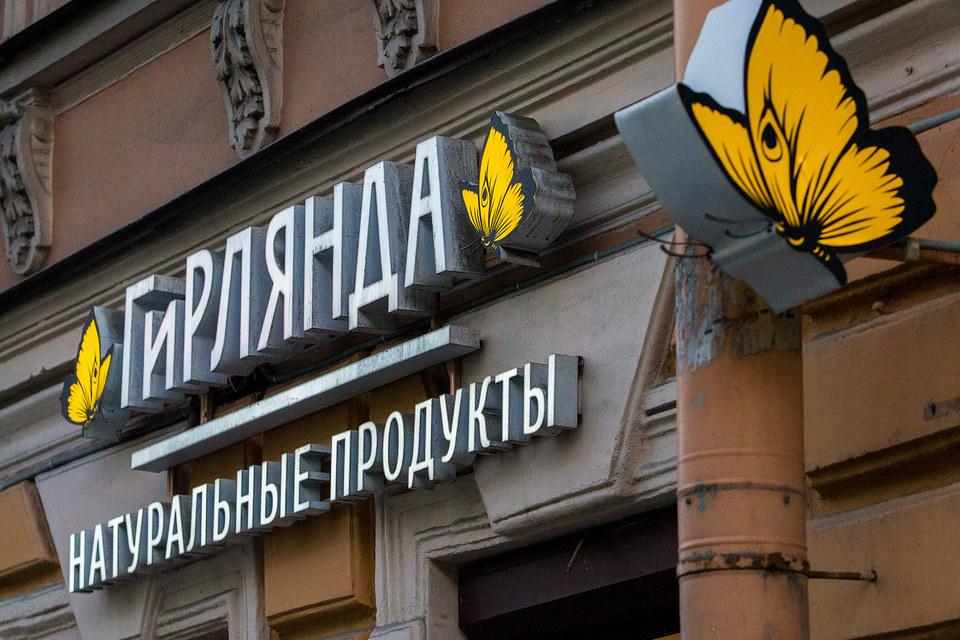 Сейчас в сети «Гирлянда» пять магазинов, сказано на ее сайте
