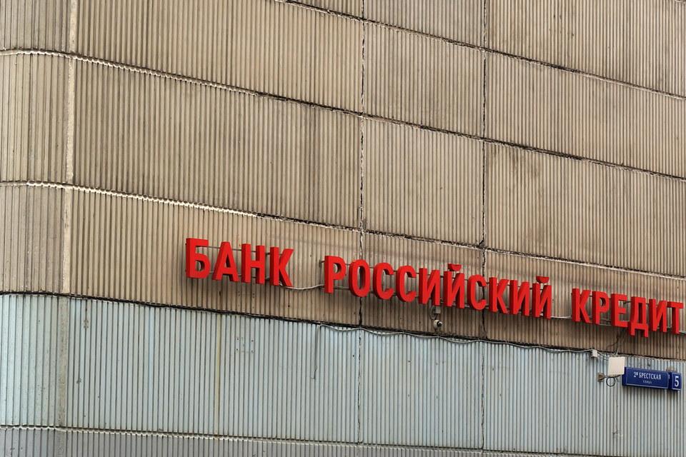 Оставшихся в «Российском кредите» денег не хватит на удовлетворение всех требований кредиторов первой очереди