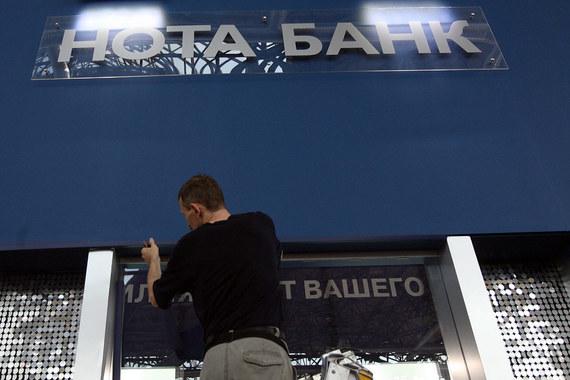 ЦБ ввел временную администрацию в Нота-банке