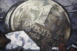 Деньги, выделенные в качестве поддержки госкомпаниям и госкорпорациям, не должны пылиться в банках – их место в бюджете России (на фото фрагмент картины Оскара Рабина «Рубль»)