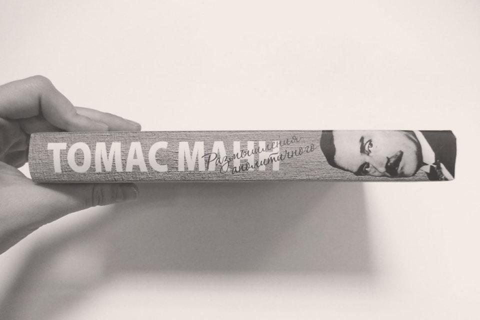 В России вышла последняя из не переводившихся целиком на русский язык книг Томаса Манна – «Размышления аполитичного»