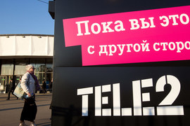 Сейчас все маркетинговые действия «большой тройки» так или иначе связаны с выходом на московский рынок Tele2