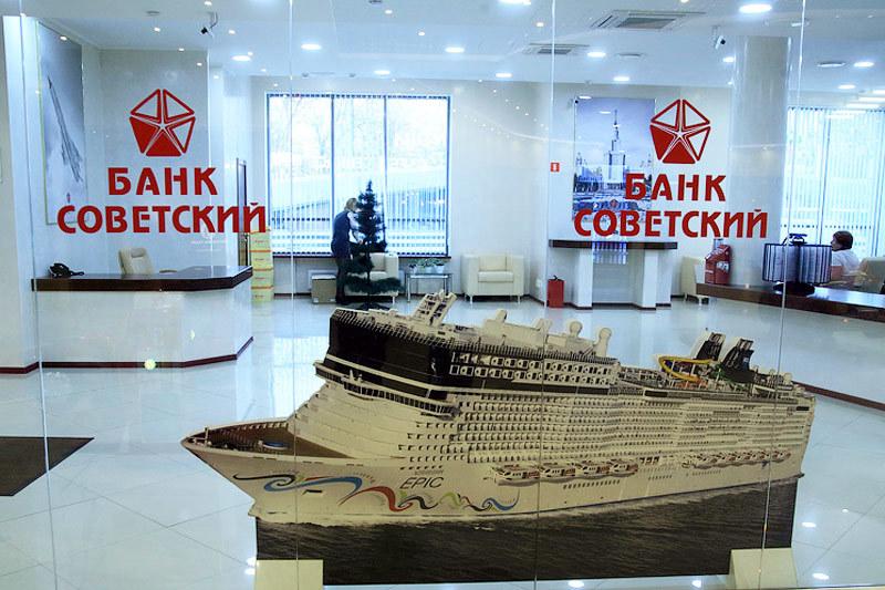 Регулятор выявил признаки неустойчивого финансового положения банка «Советский»