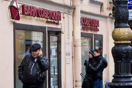 ЦБ обнаружил в банке признаки финансовой неустойчивости и ввел временную администрацию