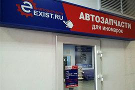 Exist.ru – один из старейших интернет-ритейлеров в России, основан в 1999 г.
