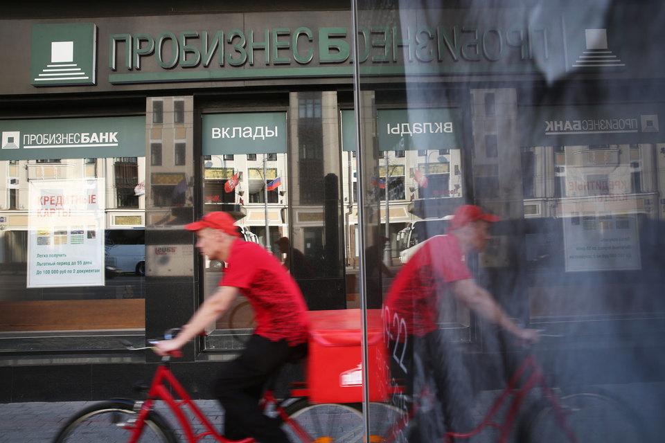 Из Пробизнесбанка исчезли значительные средства, жалуется ЦБ Генпрокуратуре, Следственному комитету  и МВД