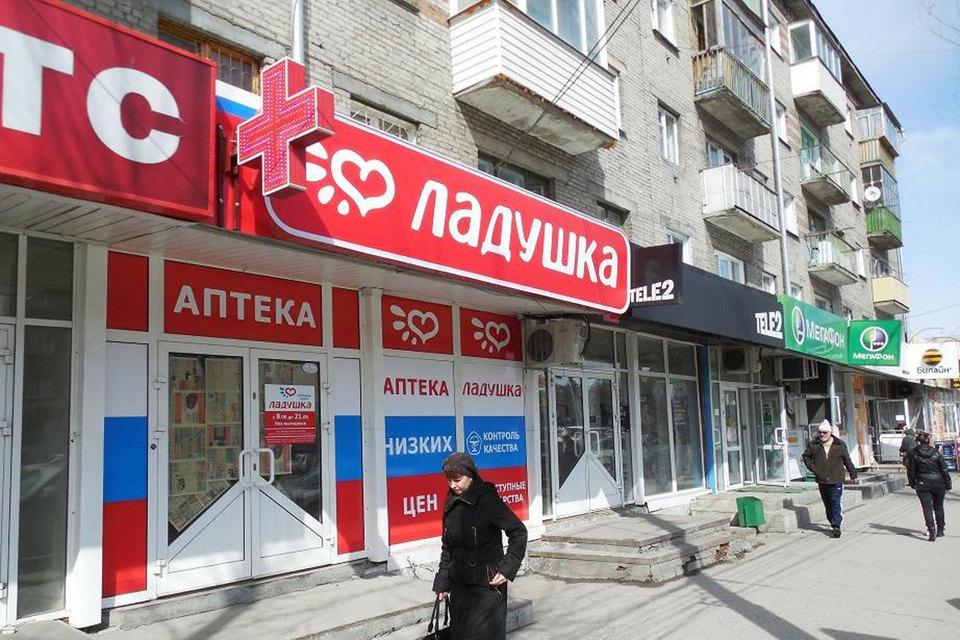 Сеть аптек «Ладушка» объединяет 270 точек в Поволжье, Сибири и Центральной России