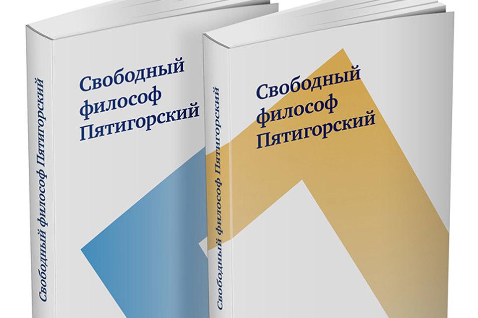 В двух томах собраны тексты около сотни радиовыступлений знаменитого востоковеда и философа Александра Пятигорского (1929–2009)