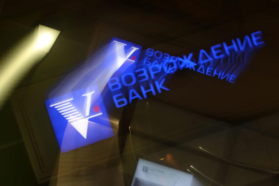 В совете директоров банка «Возрождение» сохранится часть прежней команды