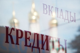 Банки надеются на светлые перспективы в розничном бизнесе