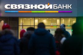 """Акционеры """"Связного банка"""" на внеочередном собрании 9 декабря рассмотрят вопрос о его ликвидации"""