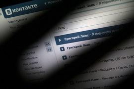 Тринадцатый арбитражный апелляционный суд обязал социальную сеть «В контакте» выплатить студии «Никитин медиа диджитал контент» 750 000 руб. за нарушение прав на 10 песен Григория Лепса