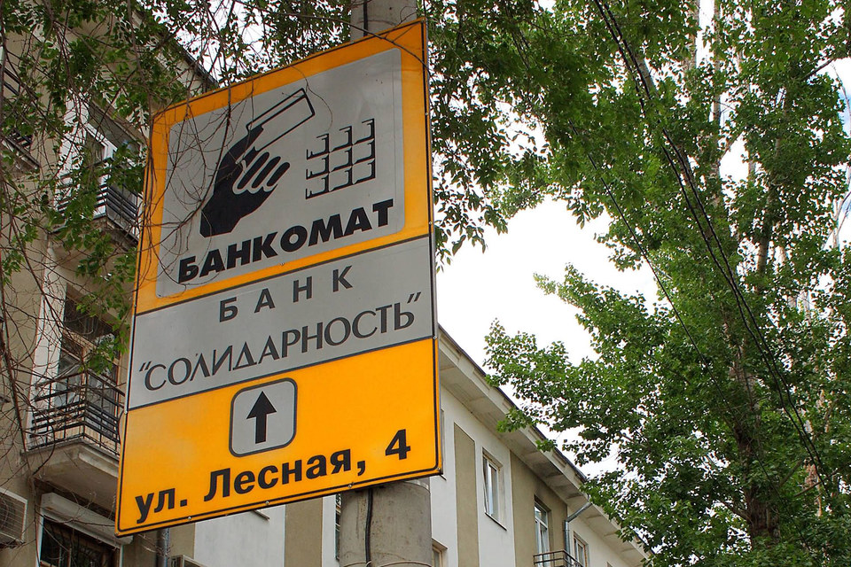 Владельцем «Солидарности» станет «Зарубежэнергопроект», впоследствии он присоединит его к Кранбанку