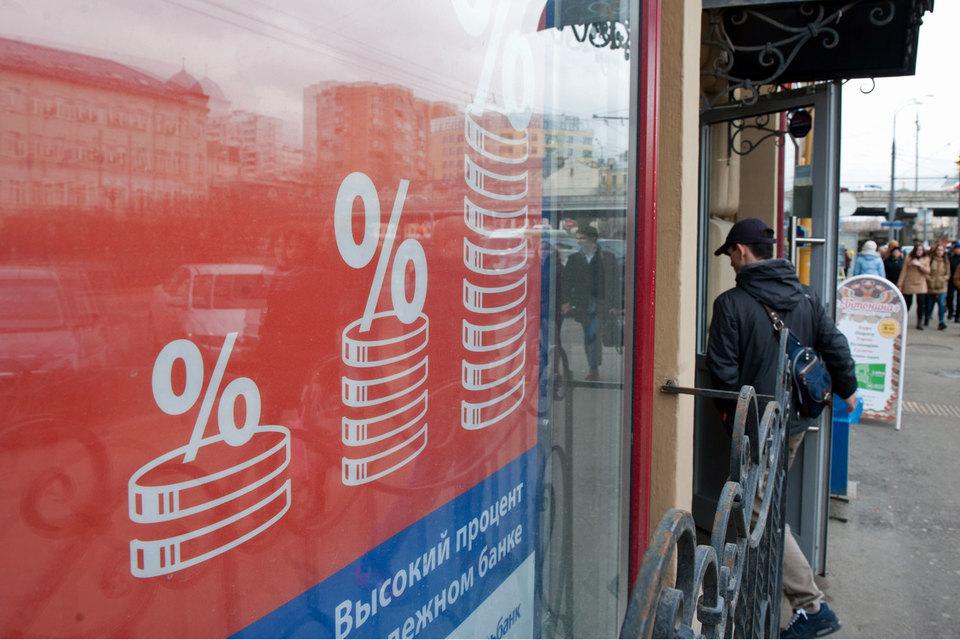 По оценке регуляторов, фонд страхования вкладов получит от 55 банков, привлекающих слишком дорогие депозиты, до 150 млн руб.