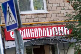 Полтора года назад стало известно о многомиллиардных махинациях с вкладами в Мособлбанке