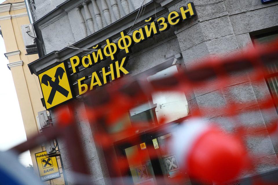 Российские активы Райффайзенбанка составляют 12,2 млрд евро